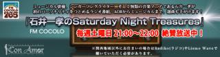 「Saturday Night Treasures」バナー