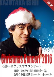 石井一孝クリスマスコンサート2016速報