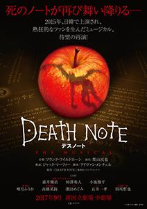 2017deathnote-flyer