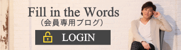 石井一孝会員専用ブログ