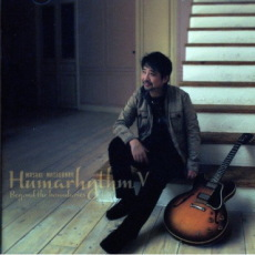 Humarhythm V-Beyond the Boundaries/松原正樹