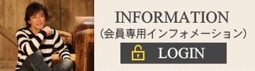 石井一孝会員専用インフォメーション