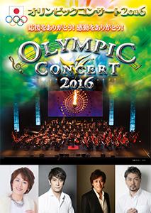 オリンピックコンサート2016